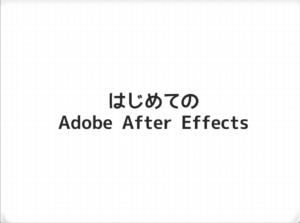 はじめてのAdobe After Effects