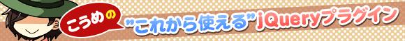 """ASCII.jp『こうめの""""これから使える""""jQueryプラグイン』"""