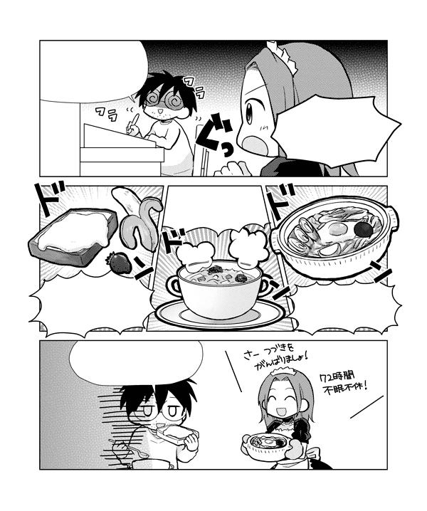 コミックエッセイ『ダーリンごはん』