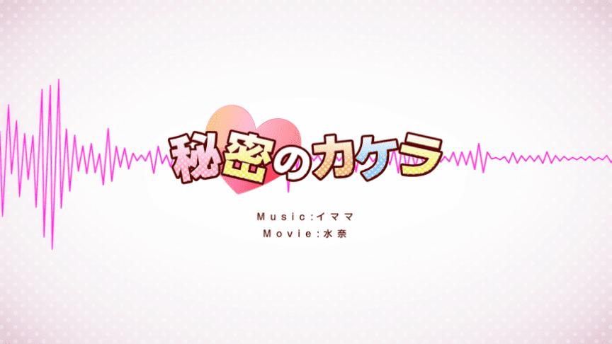 【巡音ルカ】秘密のカケラ【オリジナル】