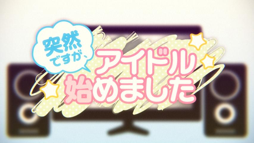 【GUMI・MAYU】突然ですが、アイドル始めました【オリジナルPV】