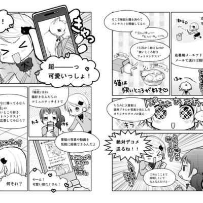 日本IT漫画新聞