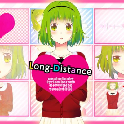 【GUMI】Long-Distance【オリジナル曲PV付】
