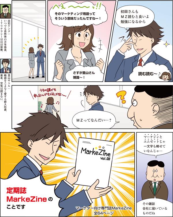 WEB版MarkeZine掲載PR漫画