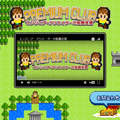 転職支援サイト『PREMIUM CLUB』