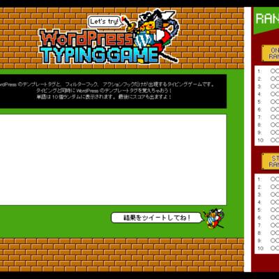 WordCampTokyo2013 タイピングゲーム