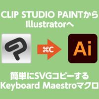 CLIP STUDIO PAINT から Illustratorへ簡単にSVGコピーするKeyboard Maestroマクロ